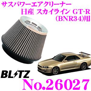 BLITZ ブリッツ No.26027日産 スカイライン GT-R(BNR34)用サスパワー コアタイプエアクリーナーSUS POWER AIR CLEANER