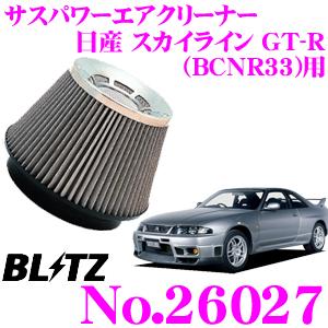 BLITZ ブリッツ No.26027 日産 スカイライン GT-R(BCNR33)用 サスパワー コアタイプエアクリーナー SUS POWER AIR CLEANER