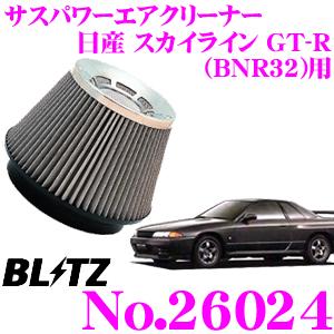 BLITZ ブリッツ No.26024 日産 スカイライン GT-R(BNR32)用 サスパワー コアタイプエアクリーナー SUS POWER AIR CLEANER