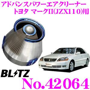 BLITZ ブリッツ No.42064 トヨタ マークII(JZX110)用 アドバンスパワー コアタイプエアクリーナー ADVANCE POWER AIR CLEANER