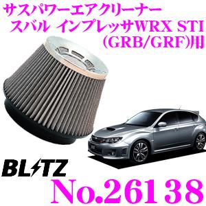BLITZ ブリッツ No.26138 スバル インプレッサ WRX STI(GRB/GRF)用 サスパワー コアタイプエアクリーナー SUS POWER AIR CLEANER