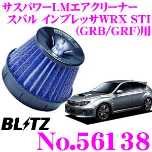 BLITZ ブリッツ No.56138スバル インプレッサ WRX STI(GRB/GRF)用サスパワー コアタイプLM エアクリーナーSUS POWER CORE TYPE LM