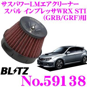 BLITZ ブリッツ No.59138 スバル インプレッサ WRX STI(GRB/GRF)用 サスパワー コアタイプLM エアクリーナーSUS POWER CORE TYPE LM-RED