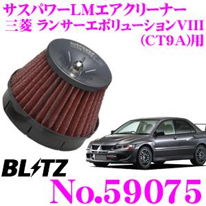 BLITZ ブリッツ No.59075三菱 ランサーエボリューションVIII(CT9A)用サスパワー コアタイプLM エアクリーナーSUS POWER CORE TYPE LM-RED