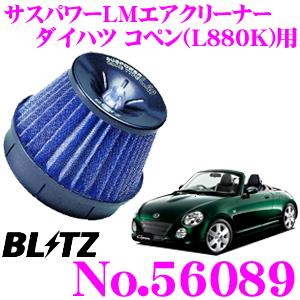 BLITZ ブリッツ No.56089 ダイハツ コペン(L880K)用 サスパワー コアタイプLM エアクリーナーSUS POWER CORE TYPE LM