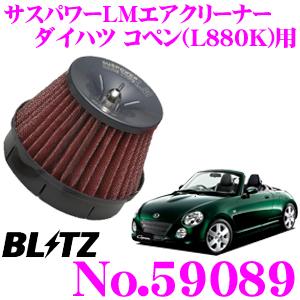 BLITZ ブリッツ No.59089ダイハツ コペン(L880K)用サスパワー コアタイプLM エアクリーナーSUS POWER CORE TYPE LM-RED