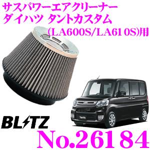 BLITZ ブリッツ No.26184 ダイハツ タントカスタム[ターボエンジン](LA600S LA610S)用 サスパワー コアタイプエアクリーナー SUS POWER AIR CLEANER