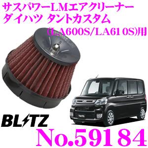 BLITZ ブリッツ No.59184ダイハツ タントカスタム[ターボエンジン](LA600S LA610S)用サスパワー コアタイプLM エアクリーナーSUS POWER CORE TYPE LM-RED