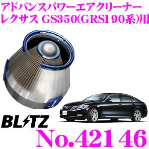 BLITZ ブリッツ No.42146 レクサス GS350(GRS191/GRS196)用 アドバンスパワー コアタイプエアクリーナー ADVANCE POWER AIR CLEANER