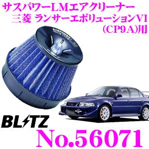 BLITZ ブリッツ No.56071三菱 ランサーエボリューションVI(CP9A)用サスパワー コアタイプLM エアクリーナーSUS POWER CORE TYPE LM