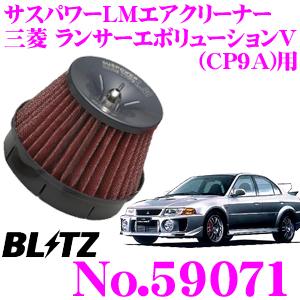 BLITZ ブリッツ No.59071 三菱 ランサーエボリューションV(CP9A)用 サスパワー コアタイプLM エアクリーナーSUS POWER CORE TYPE LM-RED