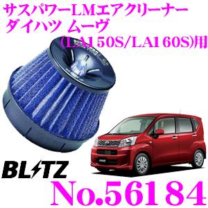 BLITZ ブリッツ No.56184ダイハツ ムーヴ(LA150S LA160S)用サスパワー コアタイプLM エアクリーナーSUS POWER CORE TYPE LM