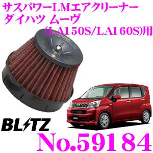 BLITZ ブリッツ No.59184 ダイハツ ムーヴ(LA150S LA160S)用 サスパワー コアタイプLM エアクリーナーSUS POWER CORE TYPE LM-RED