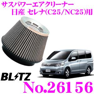 BLITZ ブリッツ No.26156日産 セレナ(C25/NC25)用サスパワー コアタイプエアクリーナーSUS POWER AIR CLEANER
