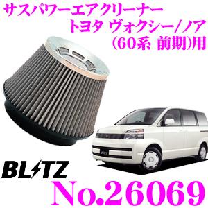 BLITZ ブリッツ No.26069 トヨタ ヴォクシー/ノア(60系 前期)用 サスパワー コアタイプエアクリーナー SUS POWER AIR CLEANER