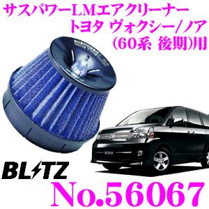 BLITZ ブリッツ No.56067 トヨタ ヴォクシー/ノア(60系 後期)用 サスパワー コアタイプLM エアクリーナーSUS POWER CORE TYPE LM