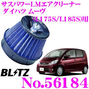 BLITZ ブリッツ No.56184 ダイハツ ムーヴ[ターボエンジン](L175S L185S)用 サスパワー コアタイプLM エアクリーナーSUS POWER CORE TYPE LM