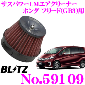 BLITZ ブリッツ No.59109ホンダ フリード(GB3)用サスパワー コアタイプLM エアクリーナーSUS POWER CORE TYPE LM-RED