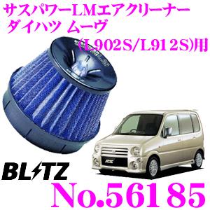 BLITZ ブリッツ No.56185 ダイハツ ムーヴ[ターボエンジン](L902S L912S)用 サスパワー コアタイプLM エアクリーナーSUS POWER CORE TYPE LM