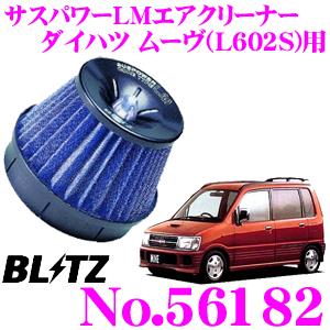 BLITZ ブリッツ No.56182ダイハツ ムーヴ[ターボエンジン](L602S)用サスパワー コアタイプLM エアクリーナーSUS POWER CORE TYPE LM