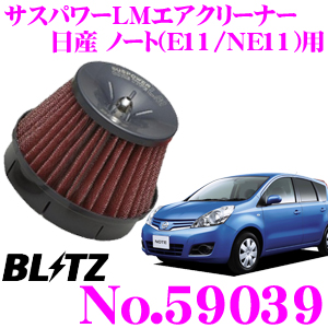 BLITZ ブリッツ No.59039日産 ノート(E11/NE11)用サスパワー コアタイプLM エアクリーナーSUS POWER CORE TYPE LM-RED
