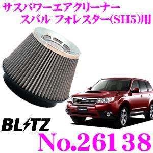 BLITZ ブリッツ No.26138 スバル フォレスター(SH5)用 サスパワー コアタイプエアクリーナー SUS POWER AIR CLEANER
