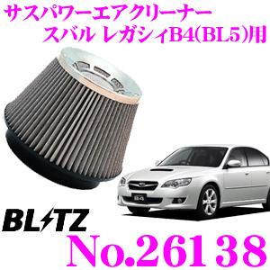BLITZ ブリッツ No.26138スバル レガシィB4(BL5)用サスパワー コアタイプエアクリーナーSUS POWER AIR CLEANER