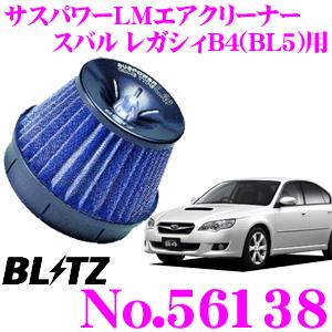 BLITZ ブリッツ No.56138 スバル レガシィB4(BL5)用 サスパワー コアタイプLM エアクリーナーSUS POWER CORE TYPE LM