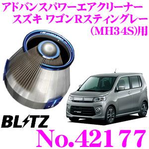 BLITZ ブリッツ No.42177スズキ ワゴンRスティングレー(MH34S/MH44S)用アドバンスパワー コアタイプエアクリーナーADVANCE POWER AIR CLEANER