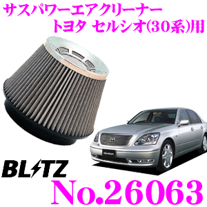 BLITZ ブリッツ No.26063トヨタ セルシオ(30系)用サスパワー コアタイプエアクリーナーSUS POWER AIR CLEANER