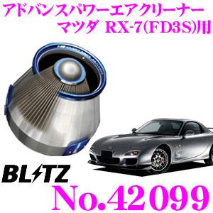 BLITZ ブリッツ No.42099マツダ RX-7(FD3S)用アドバンスパワー コアタイプエアクリーナーADVANCE POWER AIR CLEANER