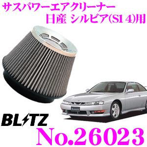 BLITZ ブリッツ No.26023日産 シルビア ターボ(S14)用サスパワー コアタイプエアクリーナーSUS POWER AIR CLEANER
