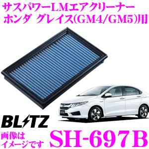 支持供BLITZ burittsueafiruta SH-697B 59613本田灰色(GM4/GM5)使用的sasupawaeafiruta LM SUS POWER AIR FILTER LM纯正货号17220-5R0-008的物品