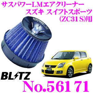 BLITZ ブリッツ No.56171 スズキ スイフトスポーツ(ZC31S)用 サスパワー コアタイプLM エアクリーナーSUS POWER CORE TYPE LM