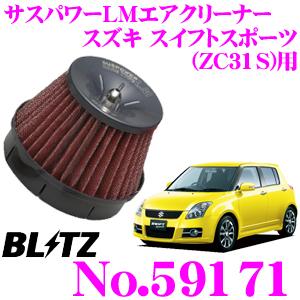 BLITZ ブリッツ No.59171 スズキ スイフトスポーツ(ZC31S)用 サスパワー コアタイプLM エアクリーナーSUS POWER CORE TYPE LM-RED