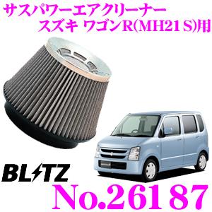 BLITZ ブリッツ No.26187 スズキ ワゴンR[ターボエンジン](MH21S)用 サスパワー コアタイプエアクリーナー SUS POWER AIR CLEANER
