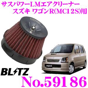 BLITZ ブリッツ No.59186スズキ ワゴンR[ターボエンジン](MC12S)用サスパワー コアタイプLM エアクリーナーSUS POWER CORE TYPE LM-RED