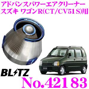 BLITZ ブリッツ No.42183 スズキ ワゴンR(CT51S CV51S)用 アドバンスパワー コアタイプエアクリーナー ADVANCE POWER AIR CLEANER