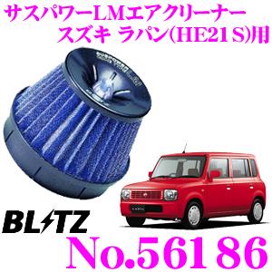 BLITZ ブリッツ No.56186スズキ ラパン(HE21S)用サスパワー コアタイプLM エアクリーナーSUS POWER CORE TYPE LM