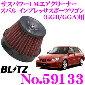 BLITZ ブリッツ No.59133スバル インプレッサスポーツワゴン(GGB/GGA)用サスパワー コアタイプLM エアクリーナーSUS POWER CORE TYPE LM-RED