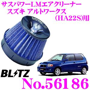 BLITZ ブリッツ No.56186スズキ アルトワークス(HA22S)用サスパワー コアタイプLM エアクリーナーSUS POWER CORE TYPE LM