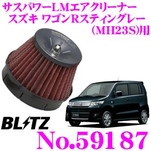 BLITZ ブリッツ No.59187スズキ ワゴンRスティングレー[ターボエンジン](MH23S)用サスパワー コアタイプLM エアクリーナーSUS POWER CORE TYPE LM-RED