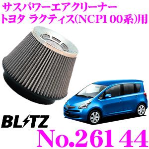 BLITZ ブリッツ No.26144トヨタ ラクティス(NCP100/NCP105)用サスパワー コアタイプエアクリーナーSUS POWER AIR CLEANER
