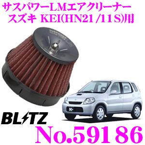 BLITZ ブリッツ No.59186 スズキ KEI(HN21S HN11S)用 サスパワー コアタイプLM エアクリーナーSUS POWER CORE TYPE LM-RED