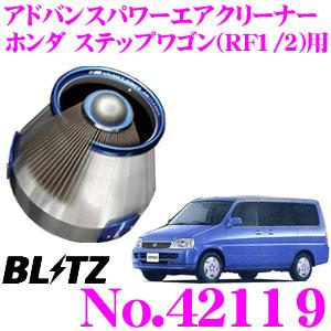 BLITZ ブリッツ No.42119 ホンダ ステップワゴン(RF1 RF2)用 アドバンスパワー コアタイプエアクリーナー ADVANCE POWER AIR CLEANER