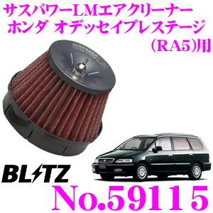 BLITZ ブリッツ No.59115 ホンダ オデッセイプレステージ(RA5)用 サスパワー コアタイプLM エアクリーナーSUS POWER CORE TYPE LM-RED