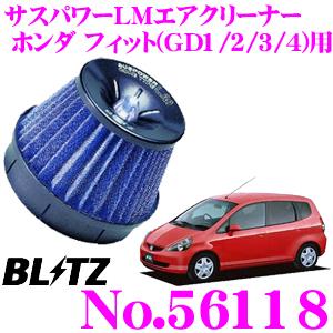 BLITZ ブリッツ No.56118 ホンダ フィット(GD1 GD2 GD3 GD4)用 サスパワー コアタイプLM エアクリーナーSUS POWER CORE TYPE LM