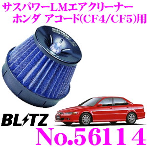 BLITZ ブリッツ No.56114ホンダ アコード(CF4 CF5)用サスパワー コアタイプLM エアクリーナーSUS POWER CORE TYPE LM