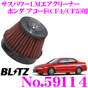 BLITZ ブリッツ No.59114ホンダ アコード(CF4 CF5)用サスパワー コアタイプLM エアクリーナーSUS POWER CORE TYPE LM-RED