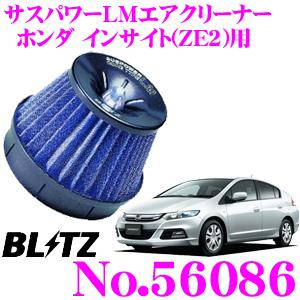 BLITZ ブリッツ No.56086ホンダ インサイト(ZE2)用サスパワー コアタイプLM エアクリーナーSUS POWER CORE TYPE LM